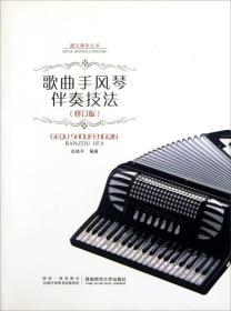 21世纪音乐教育丛书:歌曲手风琴伴奏技法(修订版)