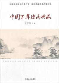 中国百年诗画典藏(朔封)