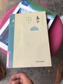 钟书国学精粹:孟子