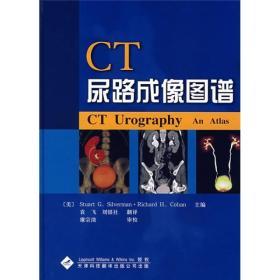 CT尿路成像图谱