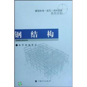 送书签lt-9787802422629-建筑标准·规范·资料速查系列手册 :钢结构