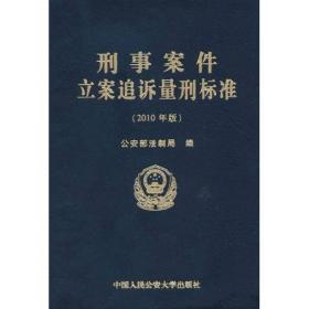 刑事案件立案追诉量刑标准(2010年版)
