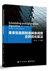 集束型晶圆制造装备调度及其优化算法