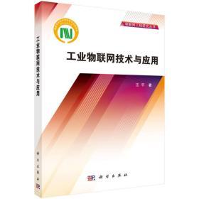 工业物联网技术及应用 王平 科学出版社 9787030407139