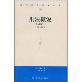 当代世界学术名著:刑法概说(各论)(第3版)