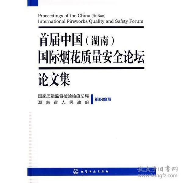 首届中国(湖南)国际烟花质量安全论坛文集