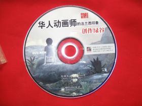 光盘DVD-ROM华人动画师的法兰西印象一创作绿谷 只邮快递
