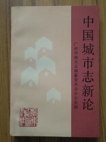 中国城市志新论