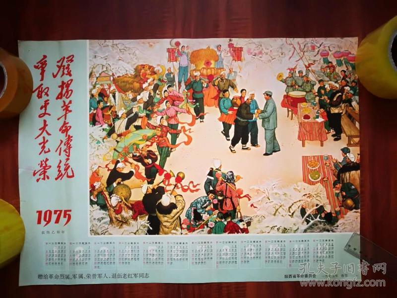 挂历年历日历 :发扬革命传统,争取更大光荣,赠给革命烈属、军属、 荣誉军人、退伍老红军同志, 1975年文革版