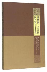 博物馆美术馆图书馆与文化遗产 杨敬 江苏大学出版 9787568400787