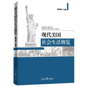 送书签zi-9787511552075-现代美国社会生活概览
