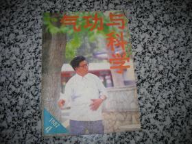气功与科学1987-4