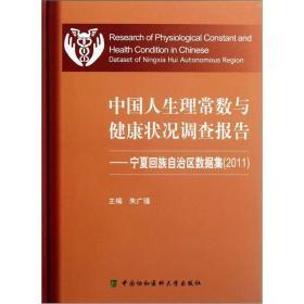 2011中国人生理常数与健康状况调查报告:宁夏回族自治区数据集
