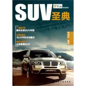 SUV圣典
