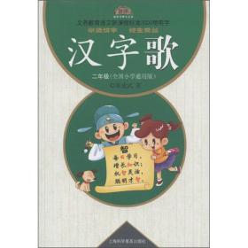 义务教育语文新课程标准3500常用字:汉字歌(2年级)(全国小学通用版)