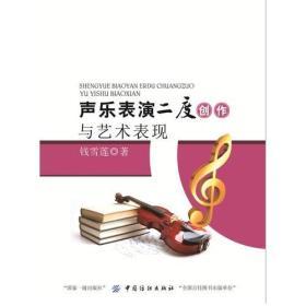 送书签zi-9787518030187-声乐表演二度创作与艺术表现