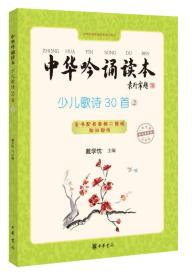 中华吟诵读本:少儿歌诗30首(第二册)