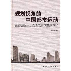 规划视角的中国都市运动:城市转型与有机集中