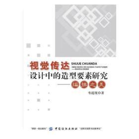 送书签zi-9787518027651-视觉传达设计中的造型要素研究:编排之类