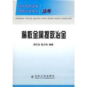 稀散金属提取冶金\周令治__现代有色金属提取冶金技术丛书