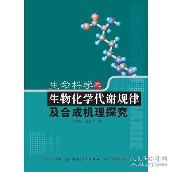 生命科学之生物化学代谢规律及合成机理探究