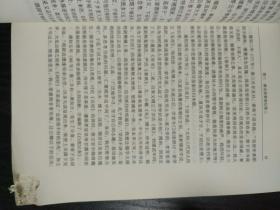 白话精华二十四史 后汉书(一)无封面,内容完整,正版