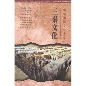 中华地域文化大系·三秦文化