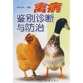 禽病鉴别诊断与防治