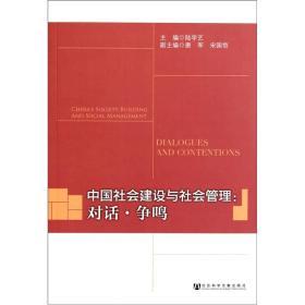 中国社会建设与社会管理:对话·争鸣
