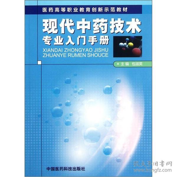 医药高等职业教育创新示范教材:现代中药技术专业入门手册