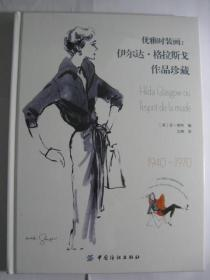 优雅时装画:伊尔达·格拉斯戈作品珍藏