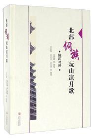 北部侗族玩山凉月歌(侗汉对照)