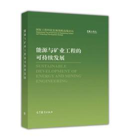能源与矿业工程的可持续发展