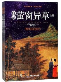 广东旅游出版社 白话萤窗异草(套装上下册)