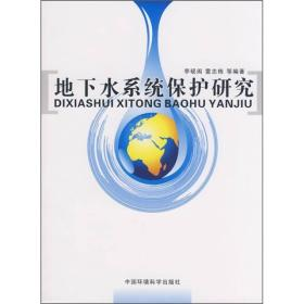 地下水系统保护研究