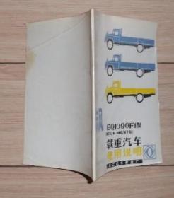 东风EQ1090F1(原EQF140—47型)载重汽车使用说明K3