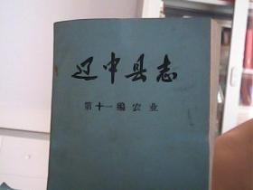 辽中县志  第十一编 农业
