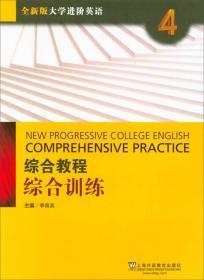 正版二手大学进阶英语 综合教程综合训练4 全9787544646932