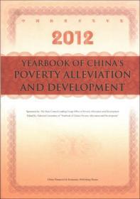 中国扶贫开发年鉴(2012)(英文版)