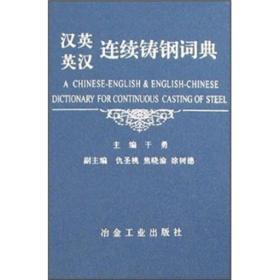 汉英英汉连续铸钢词典