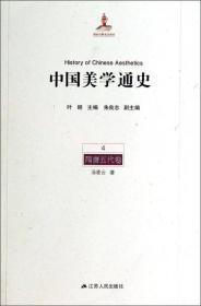 中国美学通史(第4卷):隋唐五代卷