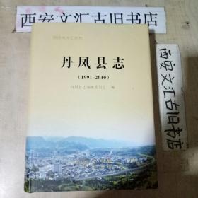 特价:丹凤县志1991-2010