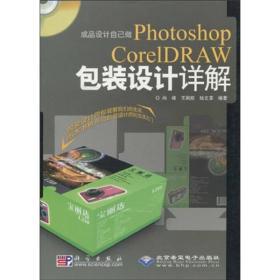 成品设计自己做:Photoshop&CorelDRAW包装设计详解