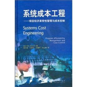 系统成本工程:项目经济承受性管理与成本控制