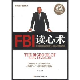 破解身体语言系列:FBI读心术(白金升级版)