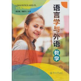 语言学与外语教学