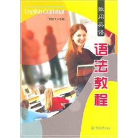 致用英语语法教程