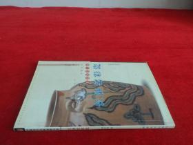 中国古代名瓷欣赏大系《长沙窑彩瓷》