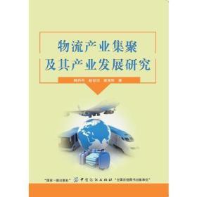 正版新书物流产业集聚及其产业发展研究