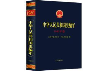中华人民共和国史编年(1960年卷)